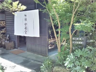 伊都安蔵里(いとあぐり)の入り口
