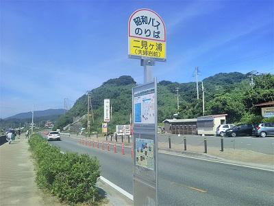 二見ヶ浦バス停