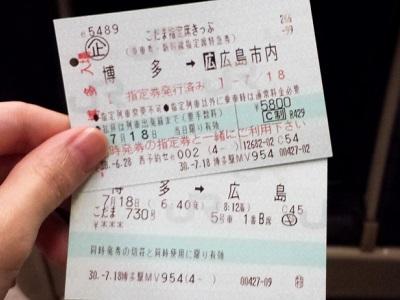 博多から広島 新幹線こだま