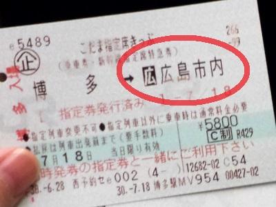 広島駅から宮島口までJR山陽本線の行き方