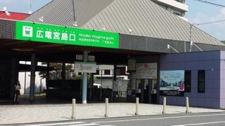 広島駅から宮島口まで広電での行き方