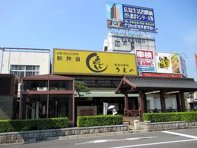 宮島口のあなごめしうえの本店