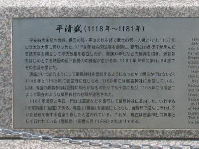 宮島桟橋前広場の平清盛像