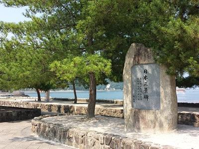 宮島桟橋前広場の日本三景碑