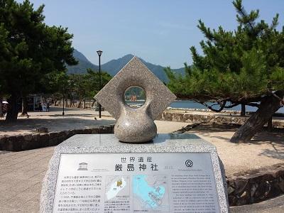 宮島桟橋前広場の世界遺産登録記念碑