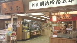 宮島の揚げもみじは紅葉堂だけで食べれる