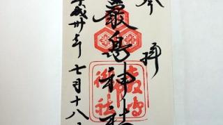 厳島神社の御朱印の場所と受付時間と金額