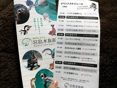 宮島水族館イベントスケジュール