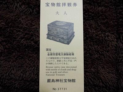 厳島神社宝物館の拝観料金