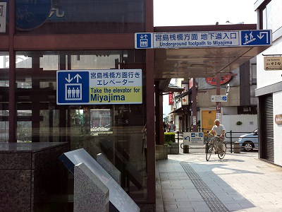 宮島口から広島駅 JRでの行き方