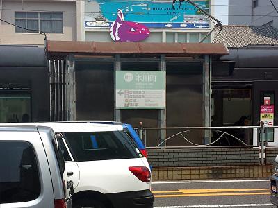 本川小学校平和資料館の行き方