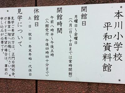 本川小学校平和資料館の開館日や営業時間