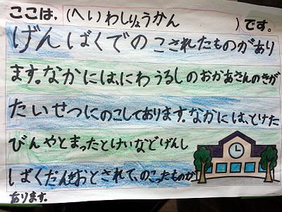 広島の本川小学校平和資料館の見学