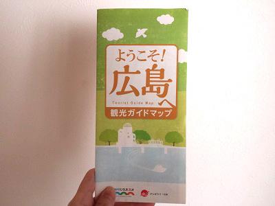 広島観光ガイドマップ