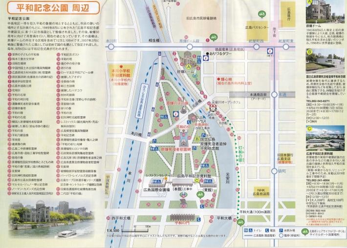 平和記念公園周辺マップ