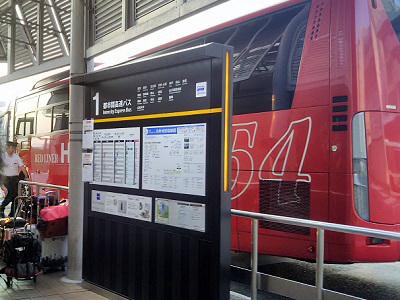 広島バスセンター博多行き乗り場