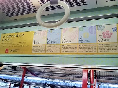 西鉄太宰府線の観光列車 旅人(たびと)の列車内