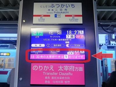 西鉄二日市ホームで太宰府行き発車ホームを確認