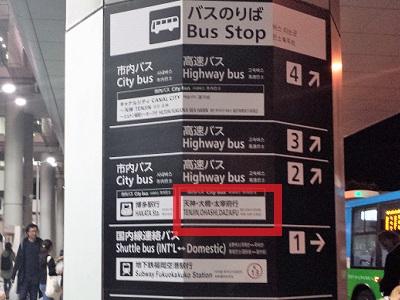 福岡空港国際線ターミナルのバス乗り場