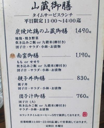 炭焼き地鶏 山蔵のメニュー平日ランチ