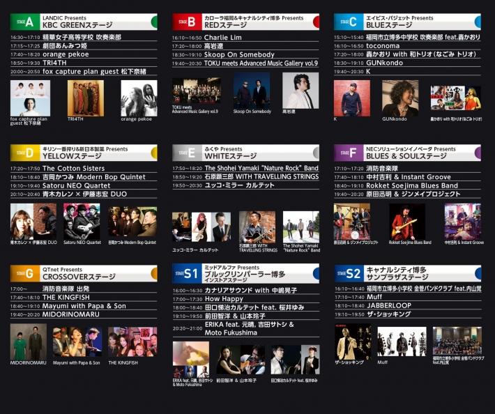 中洲ジャズ2019二日目スケジュール