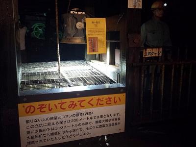 鯛生金山の地底博物館
