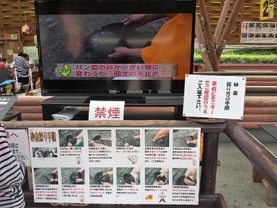 鯛生金山の砂金採り体験