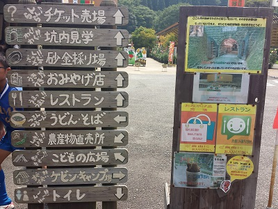 道の駅 鯛生金山