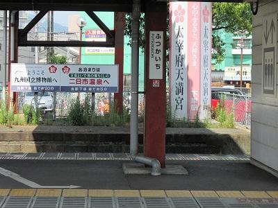 JR二日市駅から太宰府天満宮の行き方