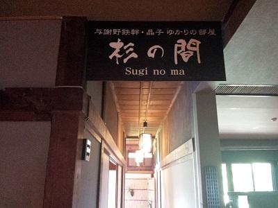 阿蘇内牧温泉の蘇山郷の館内
