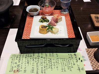 阿蘇内牧温泉の蘇山郷の夕食