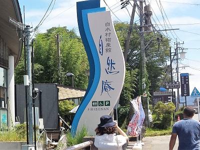 南阿蘇の白川水源の物産館