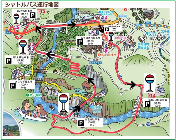 高千穂峡シャトルバス運行地図