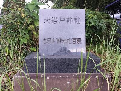 高千穂の天岩戸神社石碑