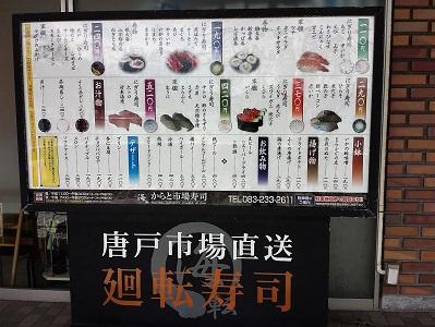 唐戸市場の回転寿司