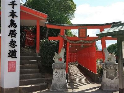 福徳稲荷神社の千本鳥居参道入り口