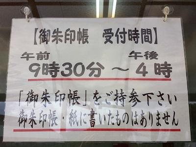 福徳稲荷神社の御朱印の時間