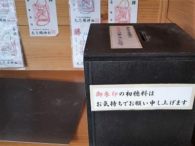 元乃隅神社の御朱印のシステム