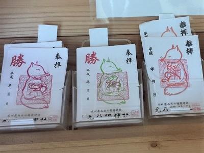 元乃隅神社の御朱印の種類