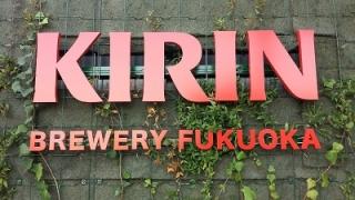 福岡キリンビール工場見学
