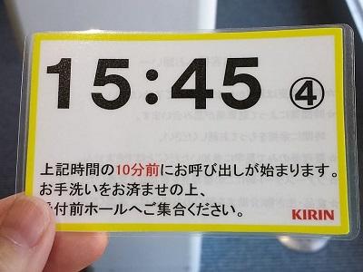 福岡ビール工場の当日見学の整理券