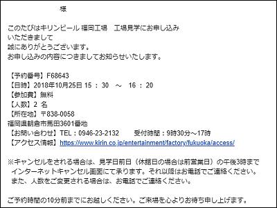 福岡ビール工場見学の予約