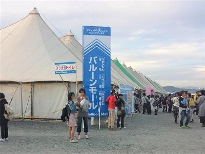 佐賀バルーンフェスタのうまかもん市場のテント