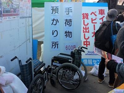 佐賀バルーンフェスタ手荷物預かり所と車椅子ベビーカー貸し出し