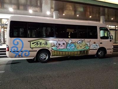 万葉の湯の送迎シャトルバス