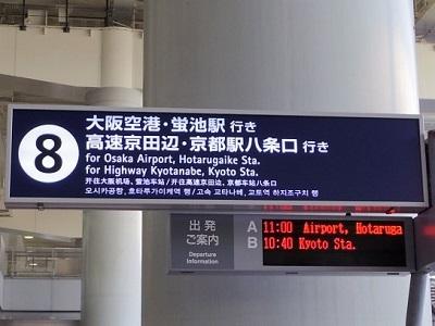 関西空港から京都駅までのリムジンバスのりば案内板