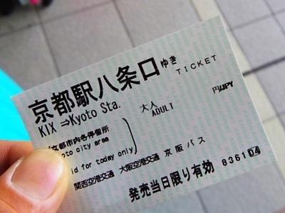 関西空港から京都駅までのリムジンバス切符