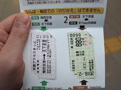 関西空港から京都までの節約は京都アクセスきっぷ