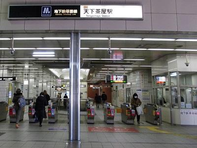 地下鉄天下茶屋駅