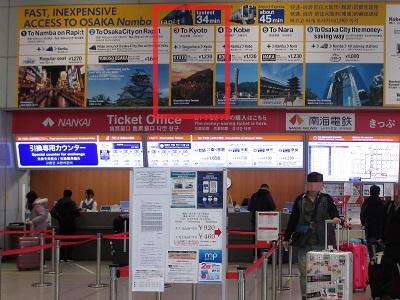 関西空港駅南海きっぷ売り場